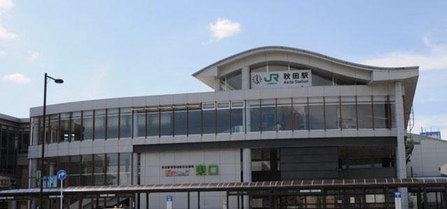 JR秋田駅